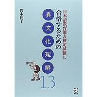 [日本語教育能力検定試験に合格するためのシリーズ]日本語教育能力検定試験に合格するための異文化理解13