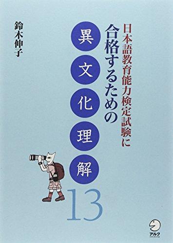 [日本語教育能力検定試験に合格するためのシリーズ]日本語教育能力検定試験に合格するための異文化理解13の詳細を見る