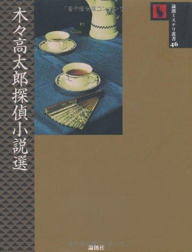 木々高太郎探偵小説選 (論創ミステリ叢書)の詳細を見る