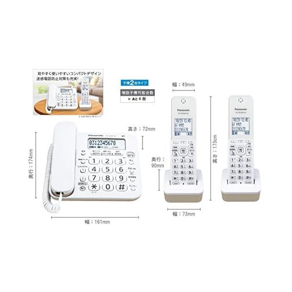 パナソニック デジタルコードレス電話機 子機2...の紹介画像2