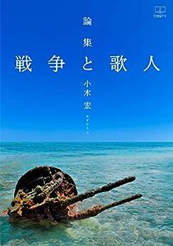 [小木 宏]の論集 戦争と歌人(22世紀アート)