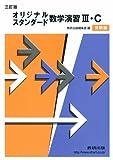 オリジナル・スタンダード数学演習3C 受験編 三訂版