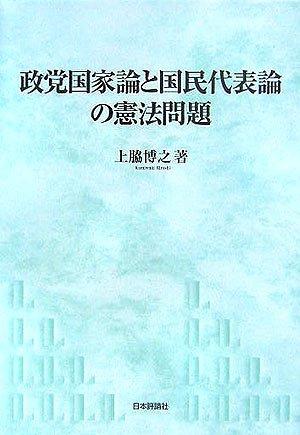 政党国家論と国民代表論の憲法問題 (神戸学院大学法学研究叢書)の詳細を見る