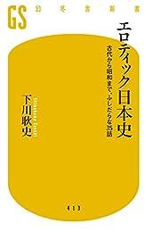 エロティック日本史 古代から昭和まで、ふしだらな35話 (幻冬舎新書)