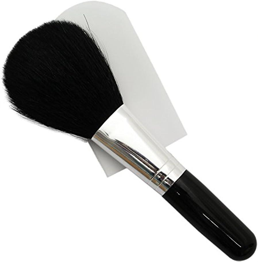 屈辱する薬用失礼な熊野筆 メイクブラシ KUシリーズ パウダーブラシ 山羊毛