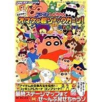 クレヨンしんちゃん 伝説を呼ぶオマケの都ショックガーン!公式ガイドブック (ゲームボーイアドバンス完璧攻略シリーズ)