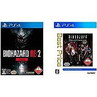 バイオハザード 0・1 + RE:2セット 【Amazon.co.jp限定】オリジナルカスタムテーマ 配信- PS4