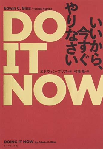 DO IT NOW いいから、今すぐやりなさい