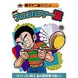 新版プロゴルファー猿第19巻 (藤子不二雄Aランド (Vol.125))