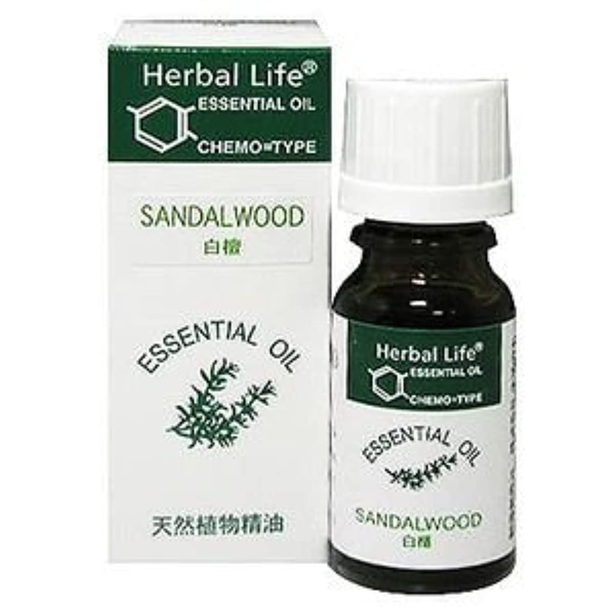 政治家の教科書評価可能Herbal Life サンダルウッド 10ml