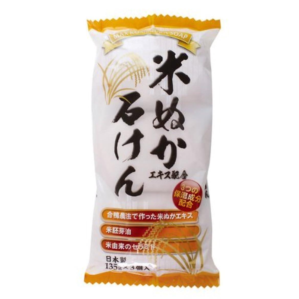 宴会製作過度に米ぬかエキス配合石けん 3個入 135g×3個