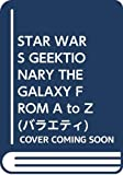 STAR WARS GEEKTIONARY THE GALAXY FROM A to Z (日本語翻訳版)