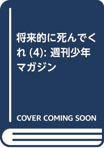 将来的に死んでくれ(4): 週刊少年マガジン