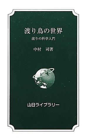 渡り鳥の世界―渡りの科学入門 (山日ライブラリー)