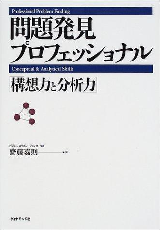 問題発見プロフェッショナル―「構想力と分析力」の詳細を見る