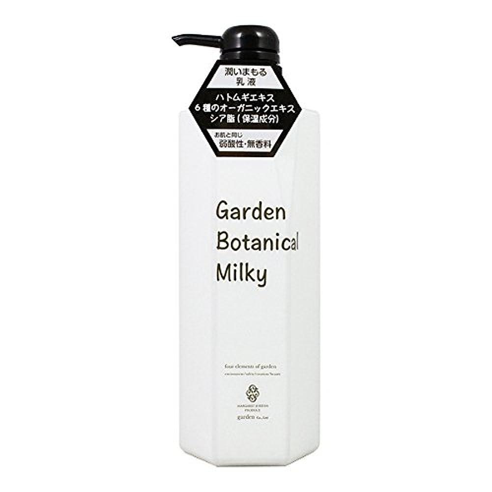 インスタンス散らす象ガーデン ガーデン ボタニカルミルキー 600ml