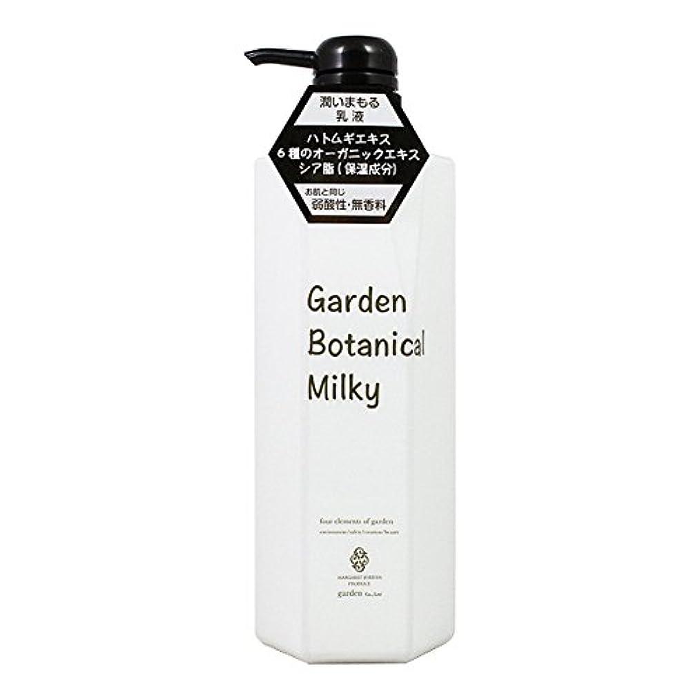 つば消費者巨人ガーデン ガーデン ボタニカルミルキー 600ml
