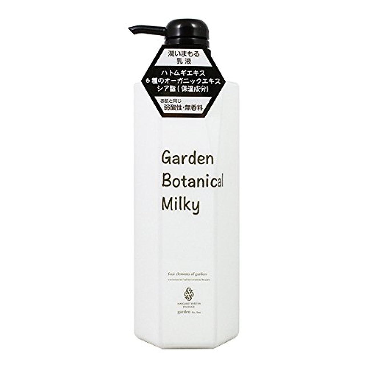 チューインガム臭い比較ガーデン ガーデン ボタニカルミルキー 600ml