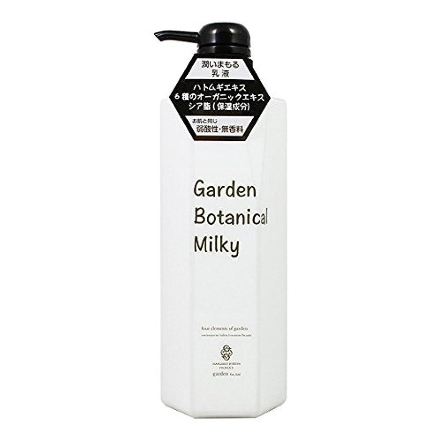 結果突き刺す壮大なガーデン ガーデン ボタニカルミルキー 600ml