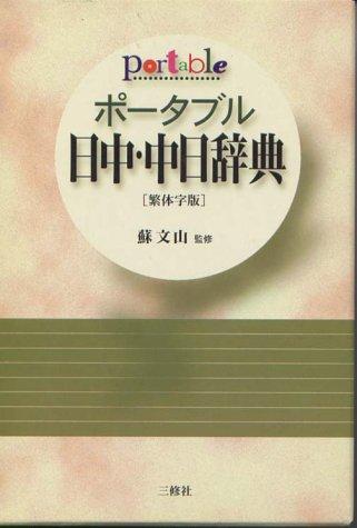 ポータブル日中・中日辞典 繁体字版