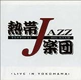 熱帯JAZZ楽団 ライヴ・イン・ヨコハマ 画像