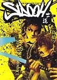 SIDOOH 7―士道 (ヤングジャンプコミックス)