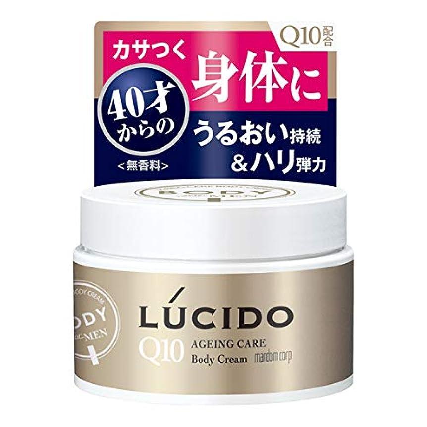 ルシード エイジングケア ボディクリーム メンズ 全身 保湿クリーム ハリ 弾力 無香料 うるおい 120g