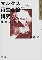 マルクス再生産論研究―均衡論批判 (大阪経済大学研究叢書)