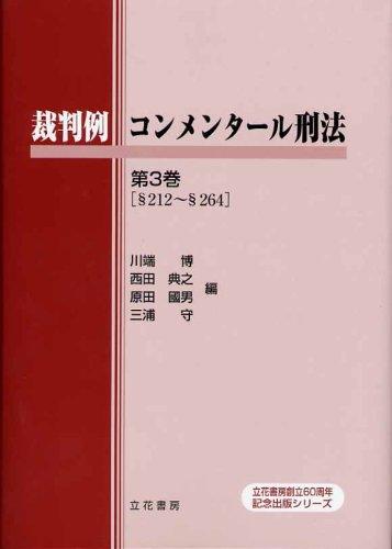 裁判例コンメンタール刑法 第3巻