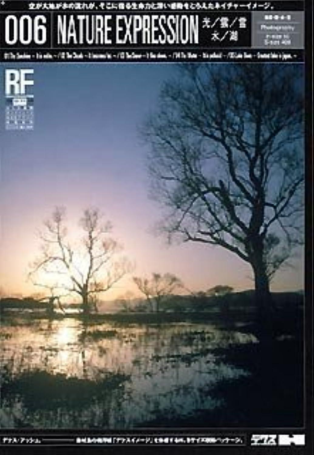 広くあごカリングDEX-H 006 Nature Expression 光/雲/雪/水/湖
