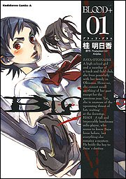 BLOOD+(1) (カドカワコミックスAエース)の詳細を見る