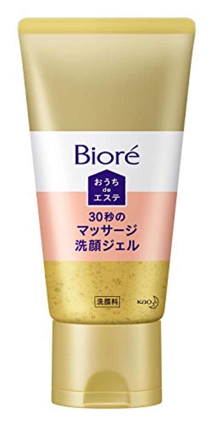 事業内容一緒床を掃除するビオレ おうちdeエステ 30秒のマッサージ 洗顔ジェル 150g