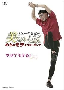 デューク更家の美WALK めちゃモテ★ウォーキング やせてモテる! [DVD]
