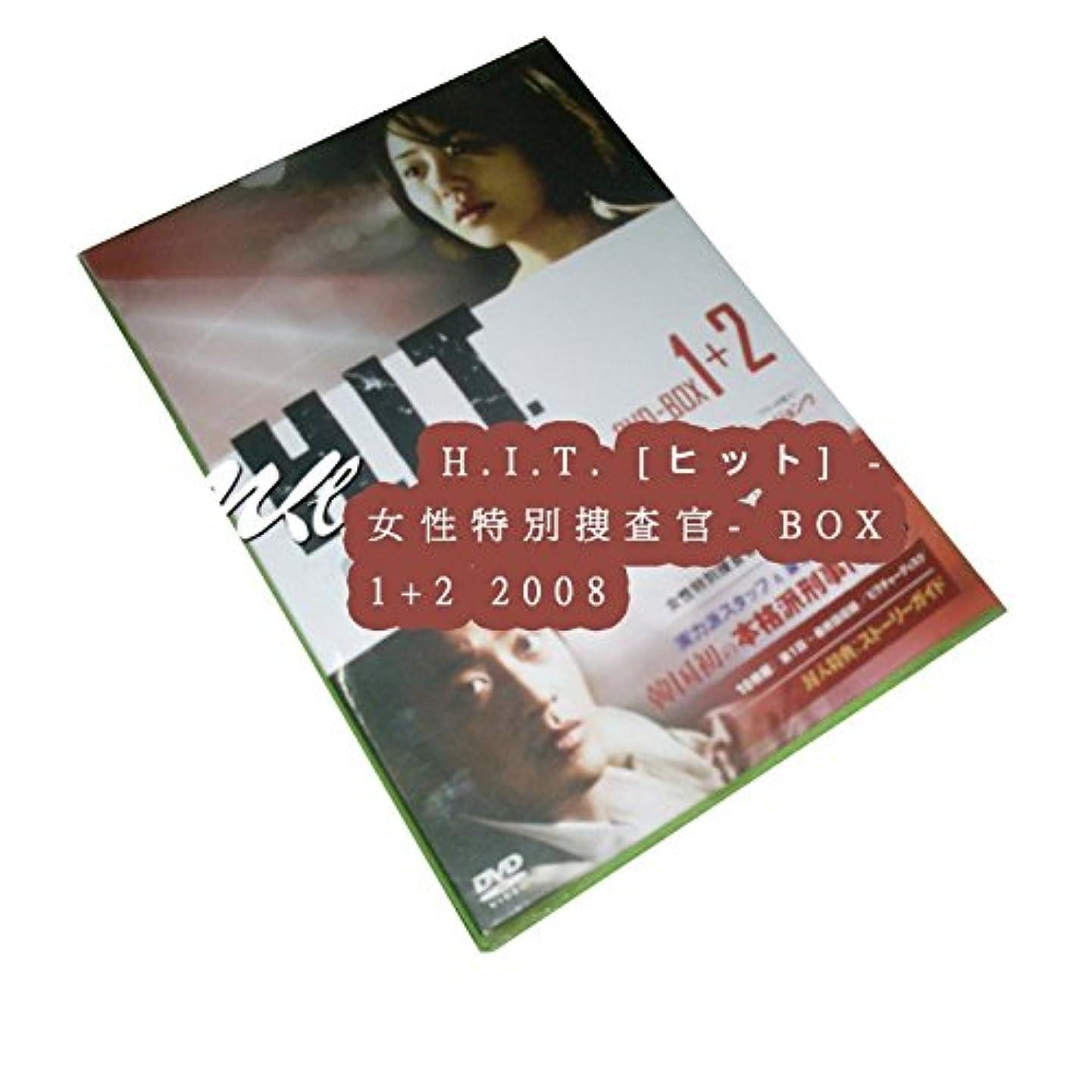 テクトニック出くわす消化H.I.T. [ヒット] -女性特別捜査官- BOX 1+2 2008
