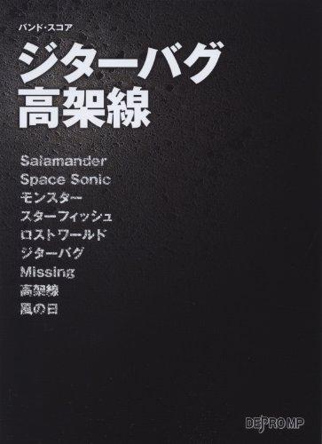 バンドスコア ジターバグ/高架線 (ELLEGARDEN) (バンド・スコア)