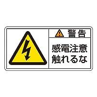 PL警告表示ラベル(ヨコ型) 「警告 感電注意触れるな」 PL-110(小)/61-3409-91