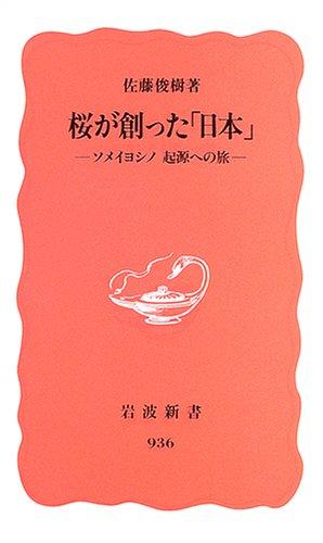 桜が創った「日本」―ソメイヨシノ 起源への旅 (岩波新書)の詳細を見る