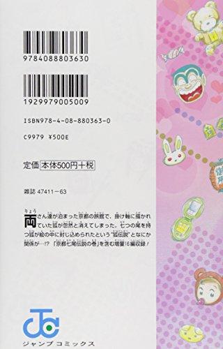 こちら葛飾区亀有公園前派出所 195 (ジャンプコミックス)