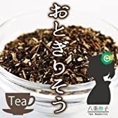 オトギリ草(弟切草)茶20g おとぎり草100% 弟切草/オトギリソウ/おとぎりそう/セントジョーンズワート (健康茶・野草茶)