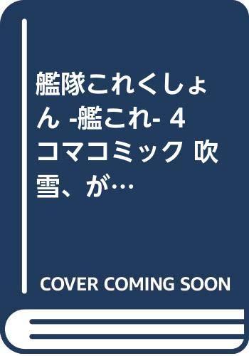 艦隊これくしょん -艦これ- 4コマコミック 吹雪、がんばります!15 (ファミ通クリアコミックス)