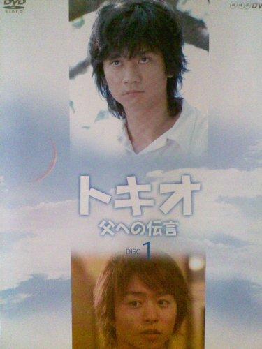 トキオ 父への伝言?1 [レンタル落ち] [DVD]