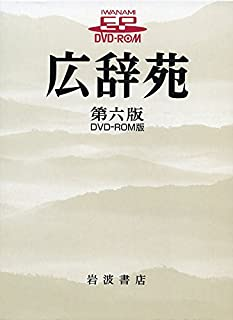 広辞苑 第六版 DVD-ROM版 (<DVDーROM>(HY版)) (400130161X) | Amazon price tracker / tracking, Amazon price history charts, Amazon price watches, Amazon price drop alerts