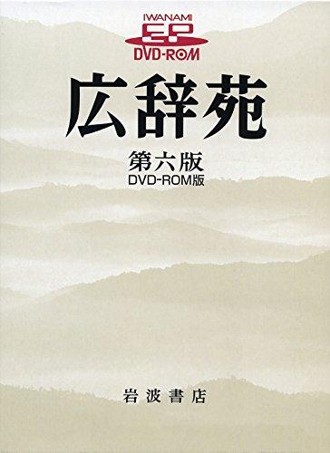 広辞苑 第六版 DVD-ROM版 (<DVDーROM>(HY版))の詳細を見る
