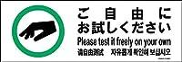 標識スクエア「 ご自由にお試し 」【ステッカー シール】ヨコ・小190×65mm CFK6081 20枚組