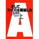 そしてエイズは蔓延した〈上〉