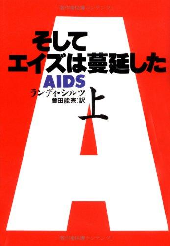 そしてエイズは蔓延した〈上〉の詳細を見る