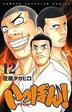 いっぽん! 12 (少年チャンピオン・コミックス)