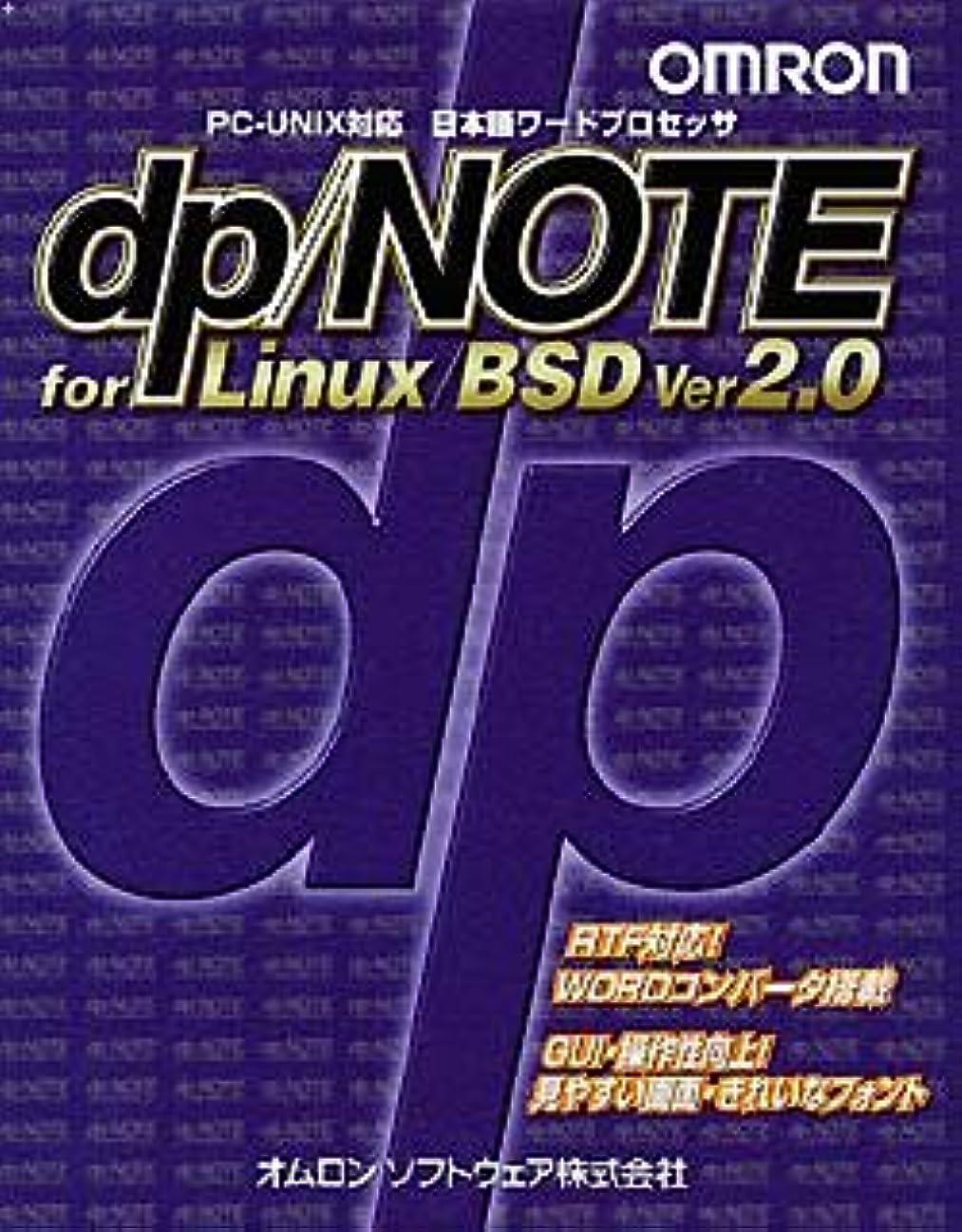 フィード代数座標dp/NOTE For Linux/BSD Ver.2.0