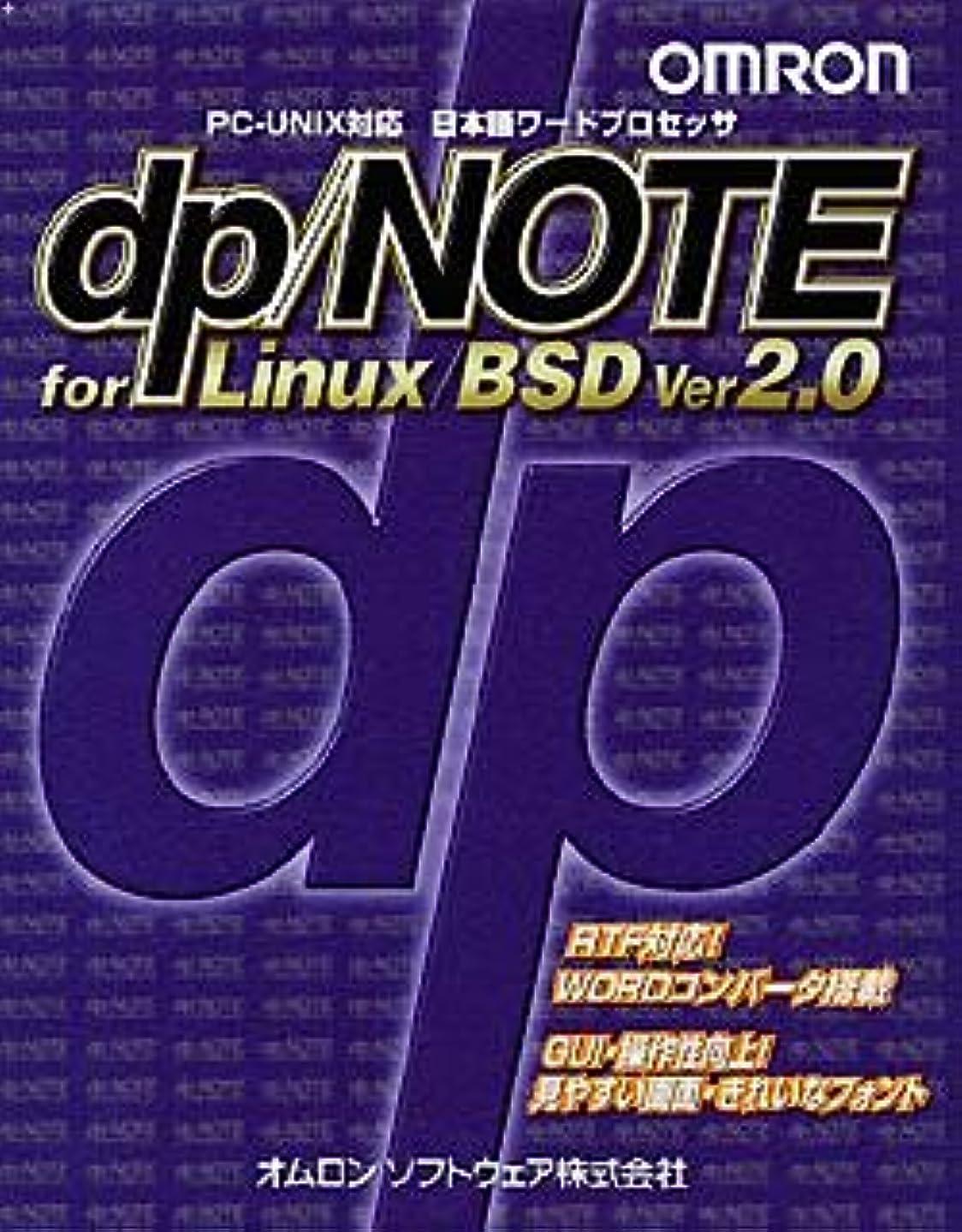 迷信後方グレーdp/NOTE For Linux/BSD Ver.2.0