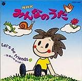 NHK「みんなのうた」~レッツ・ビー・フレンズ 友達になろうよ